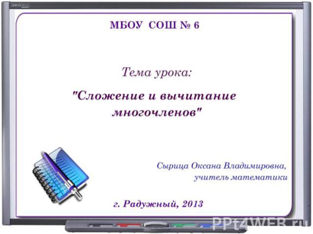Презентация к уроку сложение и вычитание многочленов