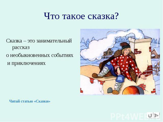 [PPT]Сказка как литературный жанр