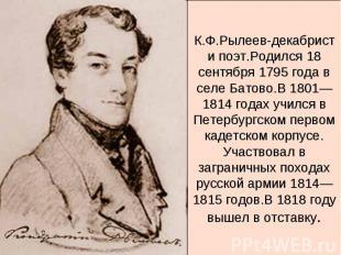 """Презентация на тему """"Кондратий Федорович Рылеев (1795 - 1826)"""" - скачать бесплатно презентации по Литературе"""