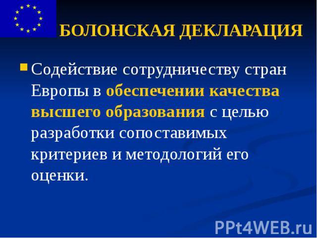 болонская и сорбонская декларация