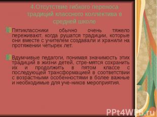 4.Отсутствие гибкого переноса традиций классного коллектива в средней школе Пяти