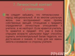 7. Личностный контакт с учителями Не следует забывать, что пятиклассники - народ