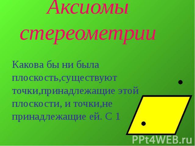 Тема решение задач на аксиомы 10 класс геометрия