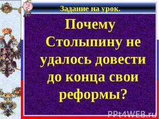 Почему Столыпину не удалось довести до конца свои реформы? Почему Столыпину не у