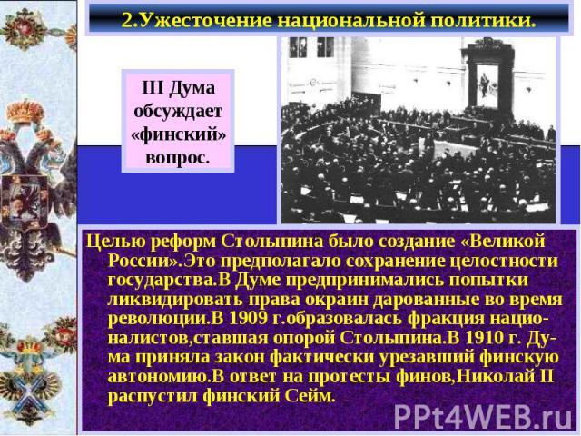 Целью реформ Столыпина было создание «Великой России».Это предполагало сохранение целостности государства.В Думе предпринимались попытки ликвидировать права окраин дарованные во время революции.В 1909 г.образовалась фракция нацио-налистов,ставшая оп…
