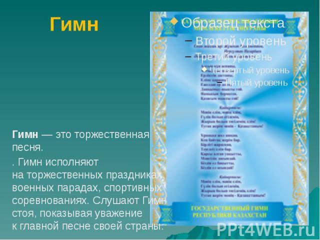 скачать гимн казахстана картинки
