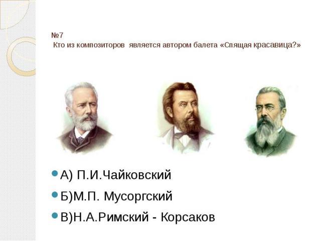 Кто из композиторов своими руками