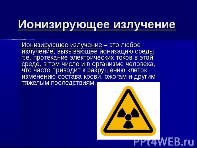 Опасность связанная с источником ионизирующих излучений