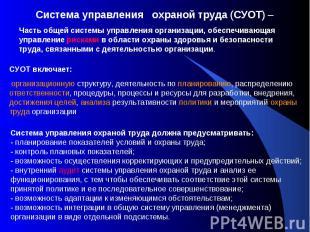 Этап включает: разработку системы управления охраны труда в предприятии; разработку положения об