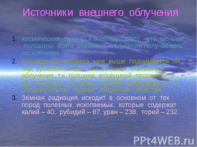 Допуск к работам с источниками ионизирующего излучения и радиоактивными веществами