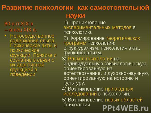 Становление психологии как самостоятельной науки в 19 веке - Val-spb.ru
