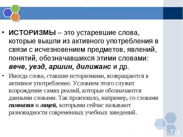 знатокинайдите устаревшие слова в отрывках из русских народных сказок