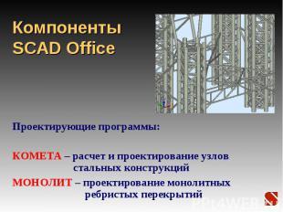 Компоненты SCAD Office Проектирующие программы: КОМЕТА – расчет и проектирование