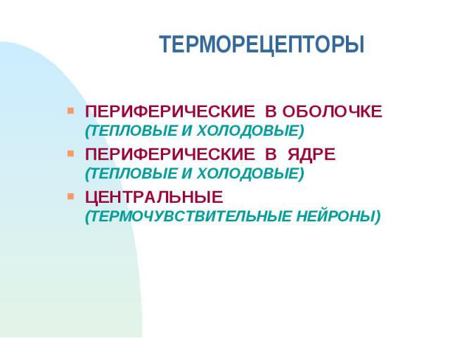 Терморецептор