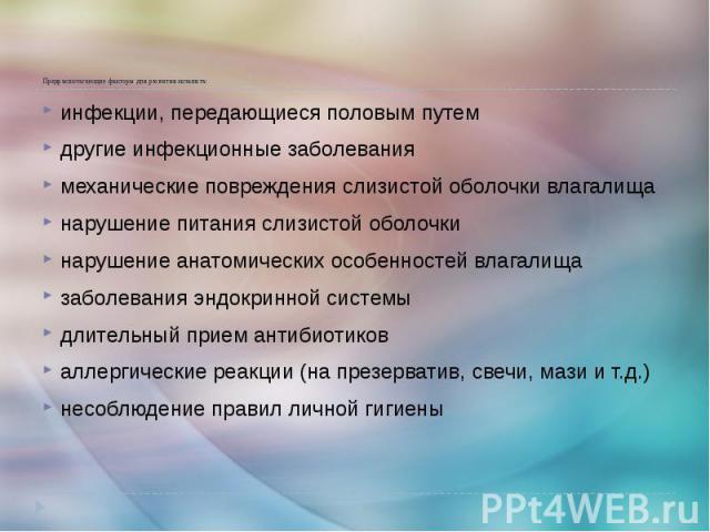 istonchennaya-slizistaya-vlagalisha
