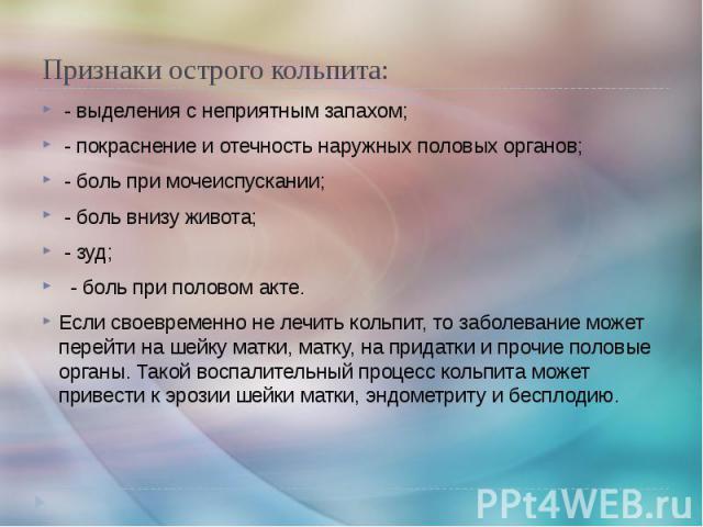 Как лечит выделение домашних условиях - СРО Ярославль