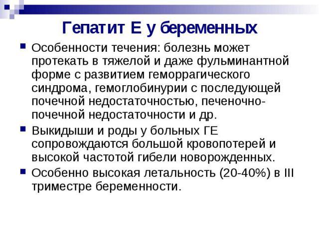 Особенности течения вирусного гепатита е у беременных 569