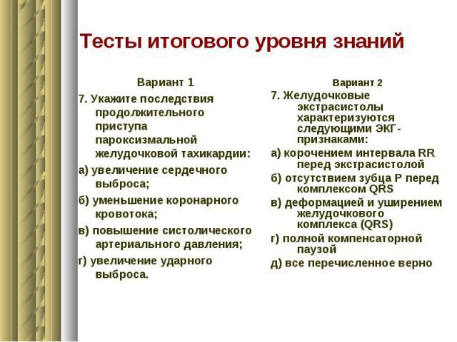 ukazhite-veroyatnuyu-prichinu-simptomaticheskoy-arterialnoy-gipertenzii