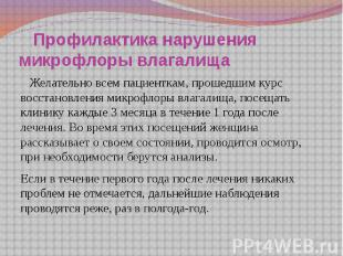 disbakterioza-vlagalisha-profilaktika