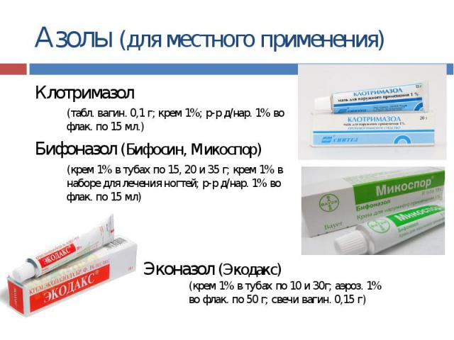 molochnitsa-vaginalnaya-klotrimazol