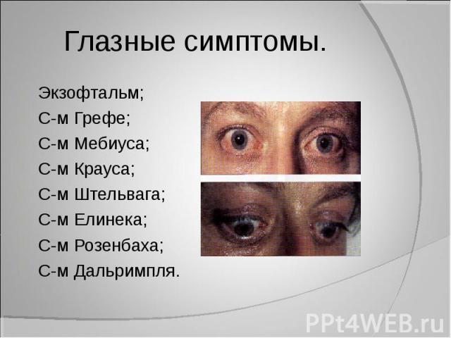 Симптома фон Розена