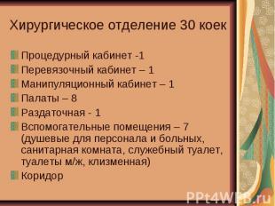 Инструкция К Хлормисепт-Р