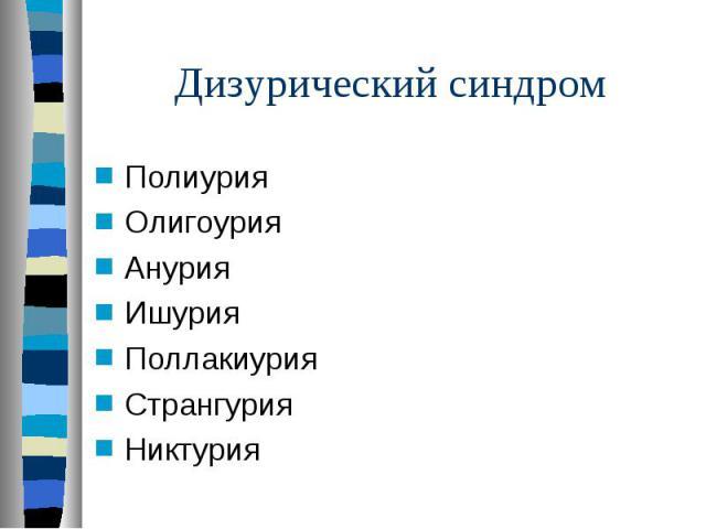 Странгурия