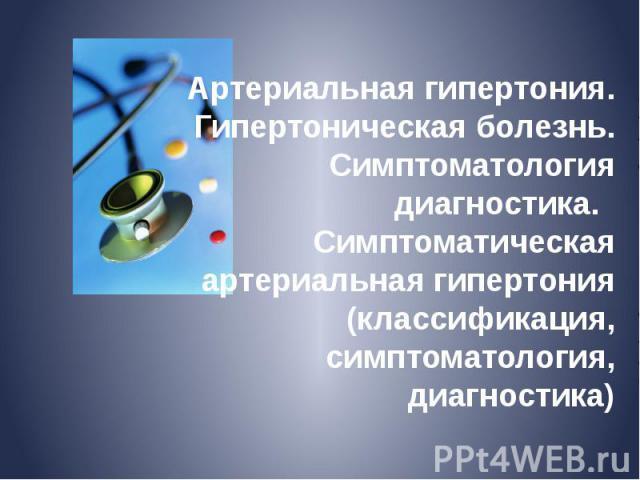 Симптоматология фото