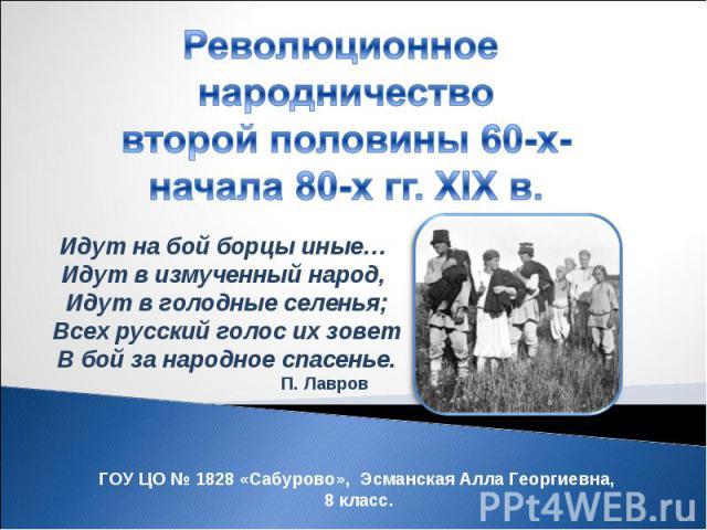 Презентация о революционном народничестве второй половины 60-начала80-хгг