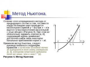 13 метод простой итерации решения систем нелинейных уравнений
