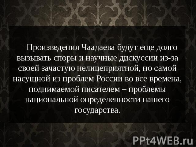 Чаадаев о россии цитаты