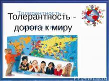 Толерантность - дорога к миру