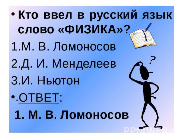 История создания русской грамматики м в ломоносова