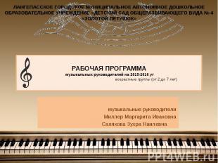 рабочая программа музыкального руководителя доу по детству