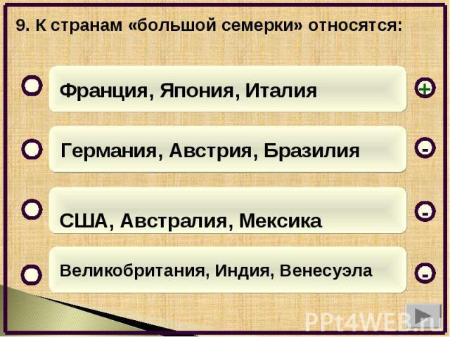 Презентация на тему:  наибольшие страны евразии название страны россия17075,1 китай9598 индия3300 казахстан2717