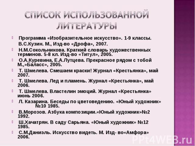 история изобразительного искусства сокольникова: