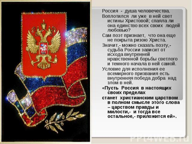 Философская Лирика Тютчева Презентация