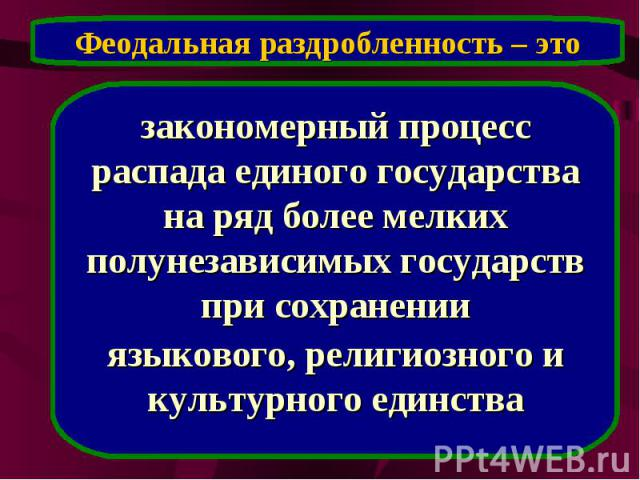 Феодальная Раздробленность Руси Кратко