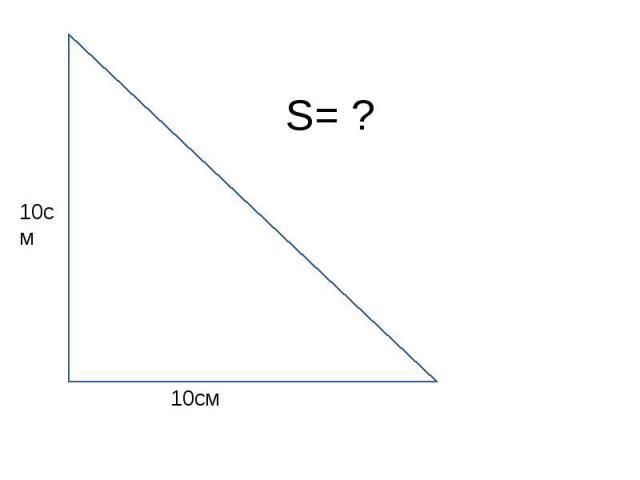 Презентация Виды Треугольников 4 Класс