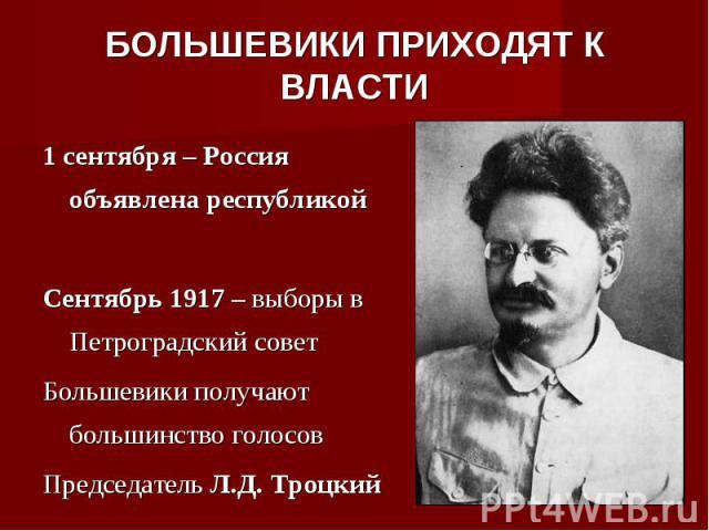 Перед вами лозунги большевиков , появившиеся после революции 1917 г соотнесите содержание лозунгов с содержанием