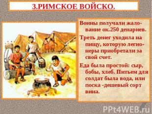 3.РИМСКОЕ ВОЙСКО.Воины получали жало- вание ок.250 денариев.Треть денег уходила