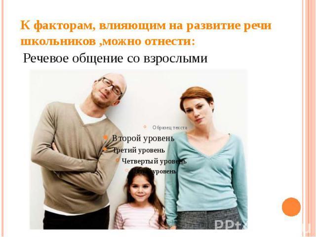 Психологическая помощь семьям детей с нарушением речи курпатов паническая атака читать детский