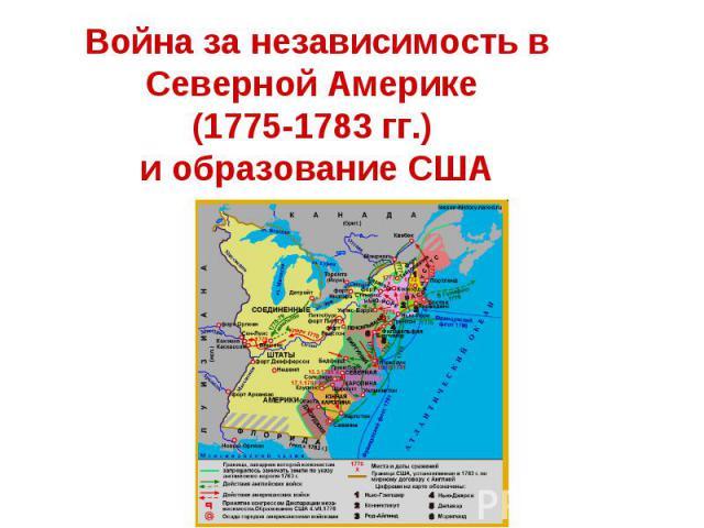 """Презентация на тему """"Война за независимость в Северной ...: http://ppt4web.ru/istorija/vojjna-za-nezavisimost-v-severnojj-amerike-gg-i-obrazovanie-ssha.html"""