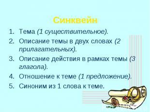 СинквейнТема (1 существительное).Описание темы в двух словах (2 прилагательных).