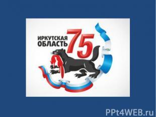Картинки на тему 75 летие иркутской области