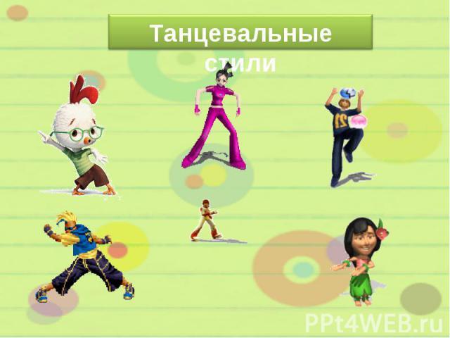 Танцевальные стили