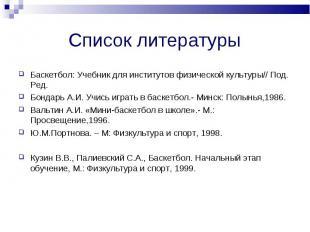 Список литературыБаскетбол: Учебник для институтов физической культуры// Под. Ре