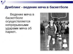 Дриблинг - ведение мяча в баскетболе Ведение мяча в баскетболе осуществляется не