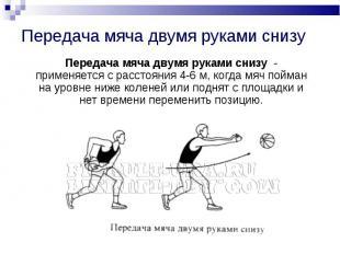 Передача мяча двумя руками снизу Передача мяча двумя руками снизу - применяется