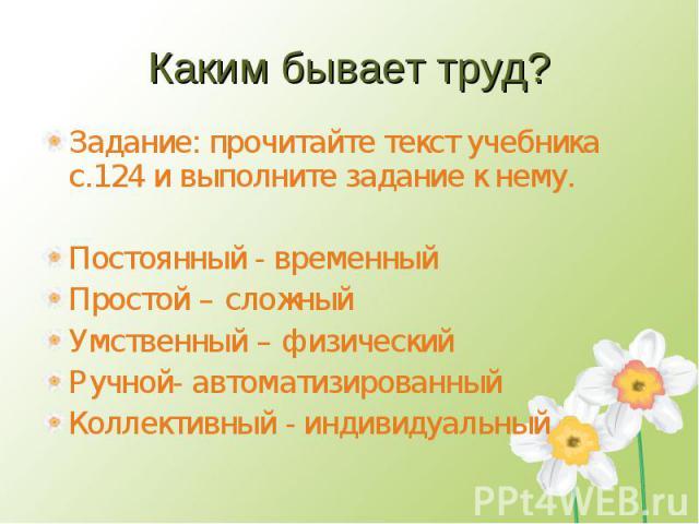 Презентация На Тему Зимний Труд 2 Класс